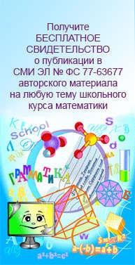 Сертификат о регистрации СМИ Математика в школе