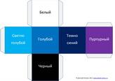 Развертка кубика, основные цвета