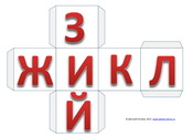 Развертка куба, русский алфавит, буквы ЖЗИЙКЛ