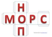 Развертка куба, русский алфавит, буквы МНОПРС