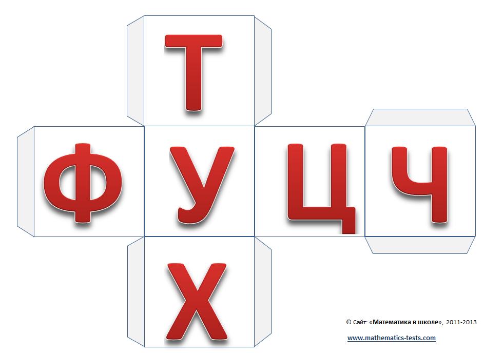 Буквы для кубиков своими руками 862