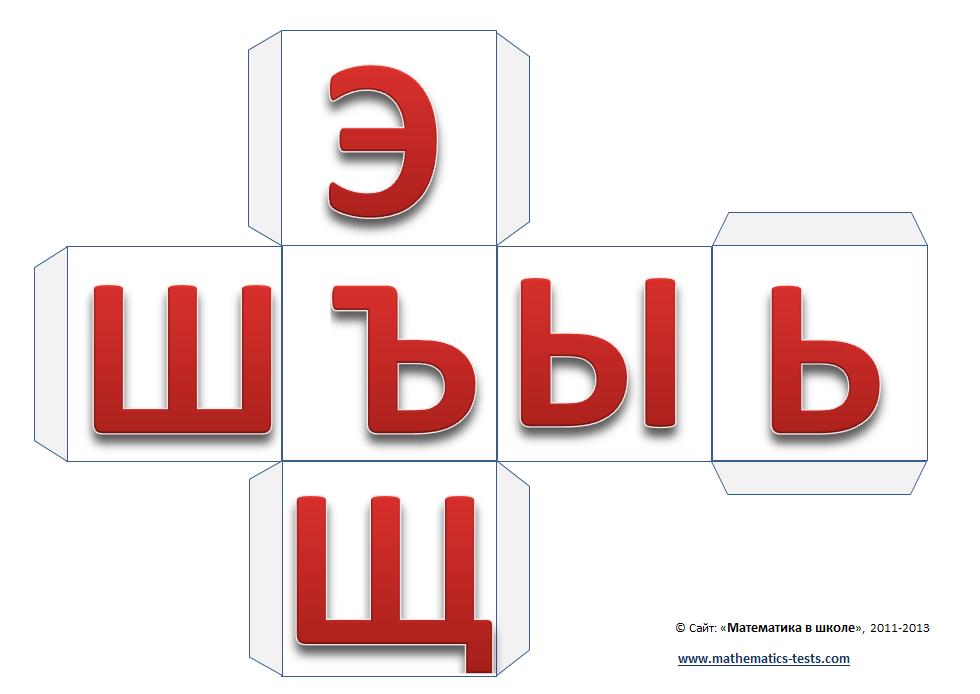 Буквы для кубиков своими руками 887