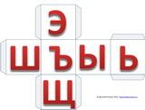 Кубик из бумаги, русский алфавит, буквы ШЪЭЬЫЩ