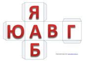 Развертка куба, русский алфавит, буквы ЮЯАБВГ