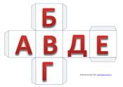 Развертка куба, русский алфавит, буквы АБВГДЕ