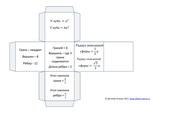 Схема куба, формулы