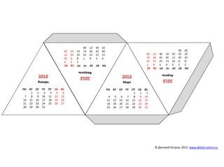 Шаблон тетраэдра - календарь 2013 год