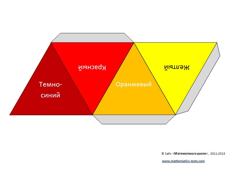 Как сделать тетраэдр из картона схема