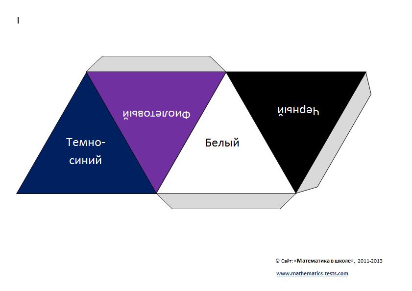 Как сделать модель тетраэдра из бумаги