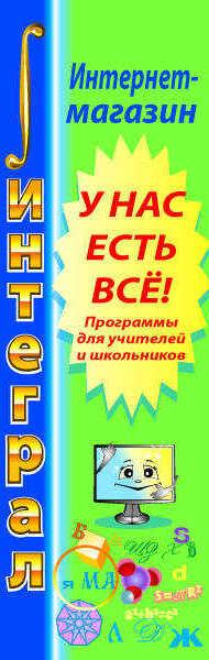 Интернет-магазин Интеграл
