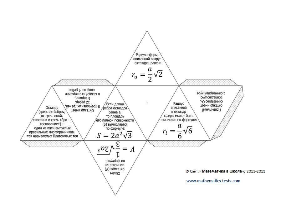 Как сделать геометрическую фигуру тетраэдр куб инструкция